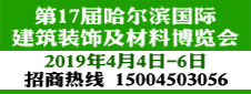 第17届中国哈尔滨国际建筑装饰及材料博览会