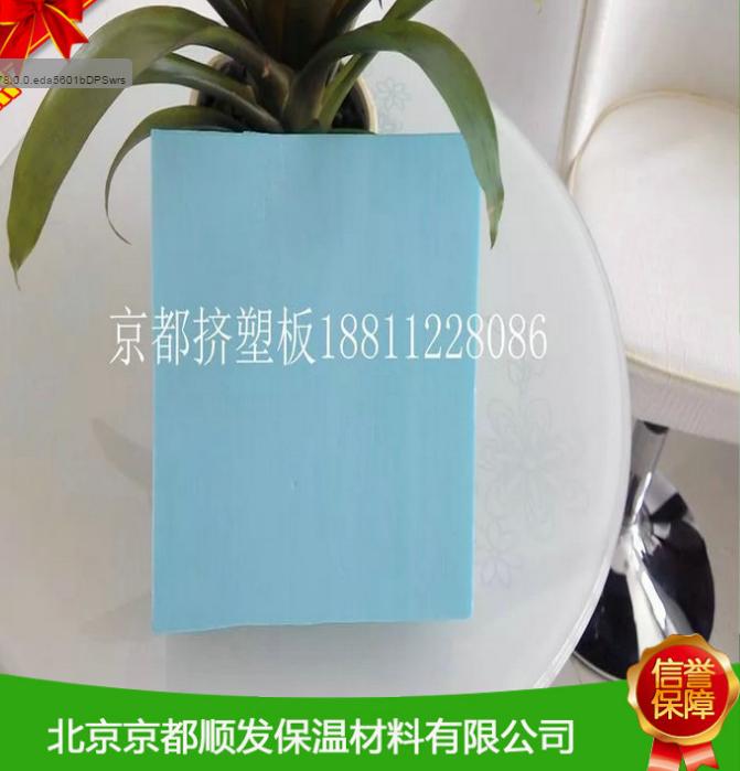 挤塑板、地暖保温板、XPS挤塑板-- 北京京都顺发保温材料有限公司