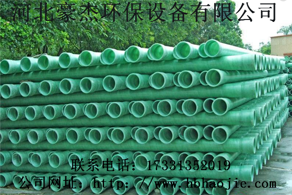 玻璃钢管道@焦作市玻璃钢管道@玻璃钢管道厂家-- 河北豪杰环保设备有限公司