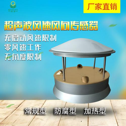 清易QYCG-09 超声波风速风向传感器 厂家批发-- 邯郸市丛台锐达仪器设备有限公司
