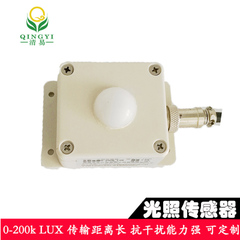 清易 QY-150A高精度光照传感器 厂家批发 邯郸清易-- 邯郸市丛台锐达仪器设备有限公司