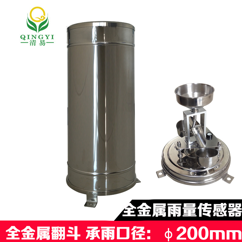 清易CG-04-A2 全金属雨量传感器 翻斗式雨量计厂家-- 邯郸市丛台锐达仪器设备有限公司