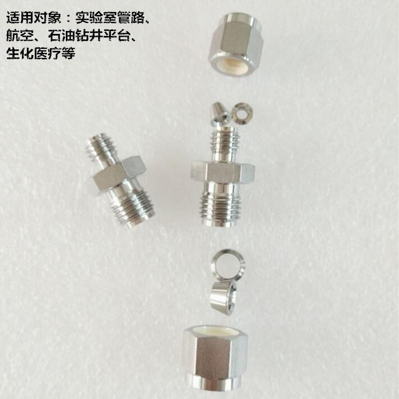 1/8OD-1/8in直通卡套接头 TUBE不锈钢仪表接头-- 上海疆南阀门有限公司