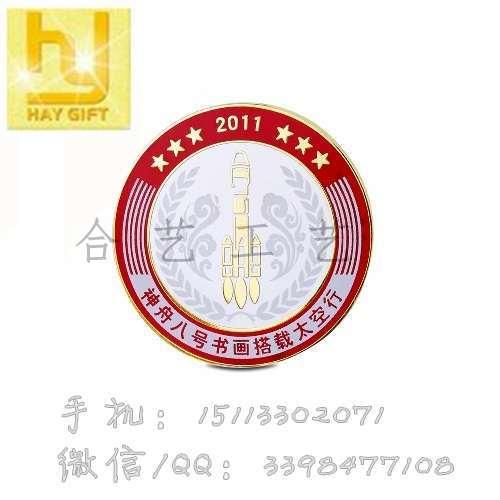 广州徽章厂家、徽章制作、金属徽章、上海胸章-- 惠州合艺工艺制品有限公司