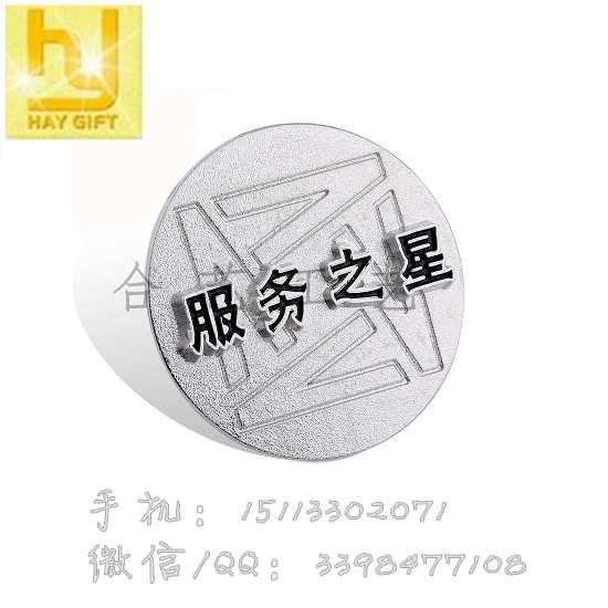 烤漆徽章制作、服务之星胸牌定制、金属徽章定做-- 惠州合艺工艺制品有限公司