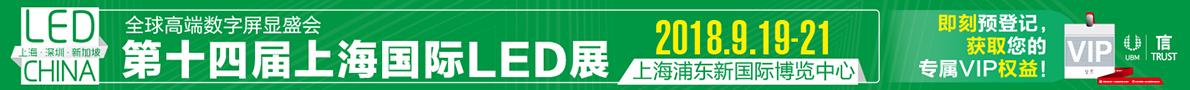上海国际LED展| 邀您参团考察(VIP礼遇,更多福利停不下来!)