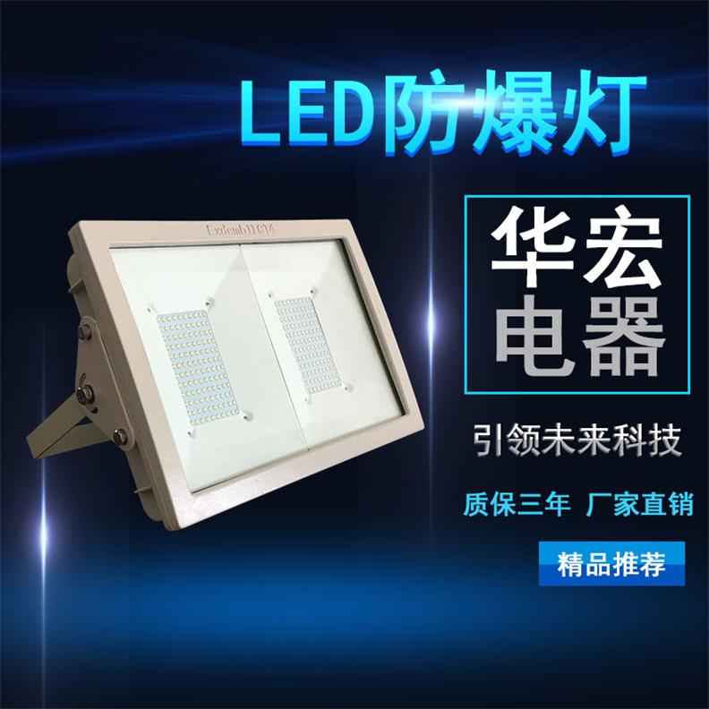 BAD808-L2 200W 方形LED防爆灯具-- 宜兴市华宏电器制造有限公司销售部