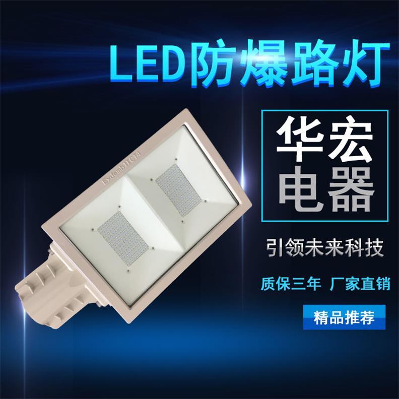 BAD808-L2 200W防爆投射灯 LED防爆通路灯-- 宜兴市华宏电器制造有限公司销售部