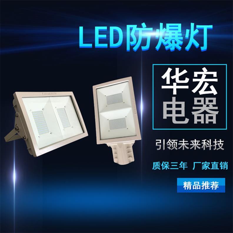 BAD808-L2 LED防爆泛光灯200W  防爆通路灯-- 宜兴市华宏电器制造有限公司销售部