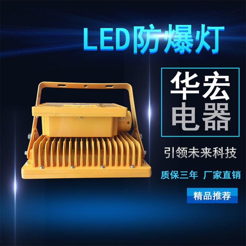 BFC8118 LED防爆泛光灯 防爆LED投光灯-- 宜兴市华宏电器制造有限公司销售部