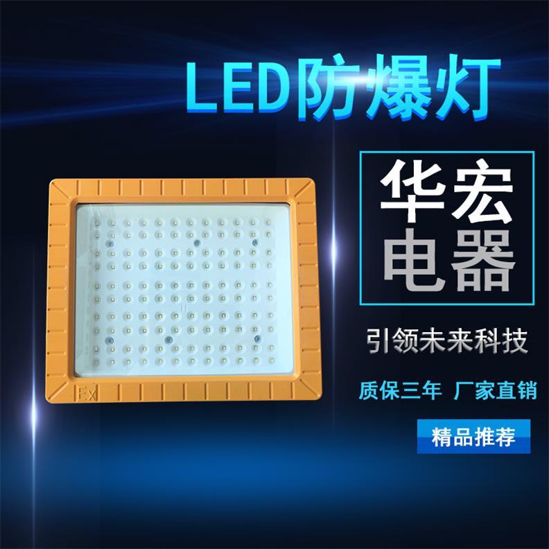 BFC8602 LED防爆泛光灯 方形LED防爆灯具-- 宜兴市华宏电器制造有限公司销售部