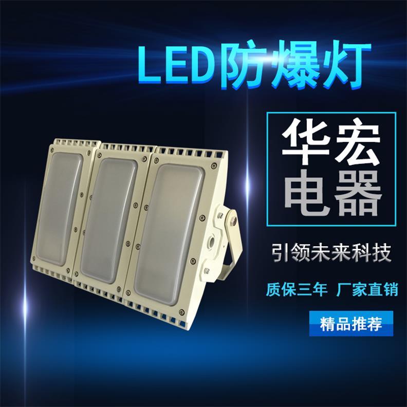 BAX1208固态免维护防爆防腐灯 防爆路灯led-- 宜兴市华宏电器制造有限公司销售部