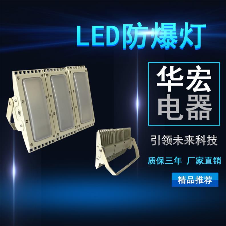 RDB98-P 固态免维护防爆防腐灯 LED防爆油站灯-- 宜兴市华宏电器制造有限公司销售部