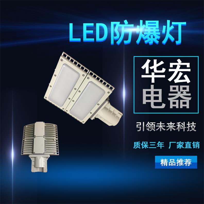 SZSW7350 防爆LED泛光灯 LED防爆油站灯-- 宜兴市华宏电器制造有限公司销售部