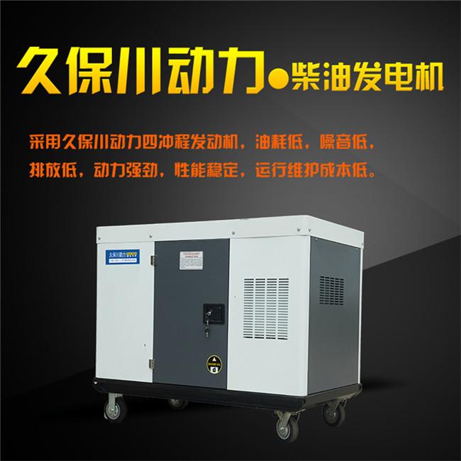 电启动18千瓦静音柴油发电机水冷