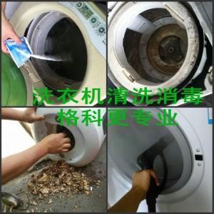 陕西洗衣机不清洗有哪些危害,家电清洗市场分析