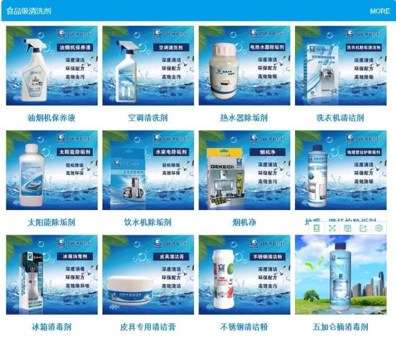 陕西挂壁热水器清洗加盟项目高利润 高回报,看了吓一跳-- 海南美佳精细化工科技有限公司