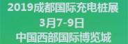 2019成都国际充电站(桩)技术设备展