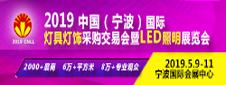 2019中国(宁波)国际灯具灯饰采购交易会暨LED照明展览会