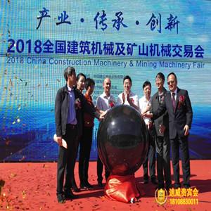 wwwdv8828com机械交易会开幕18108830011-- 上海实业有限公司