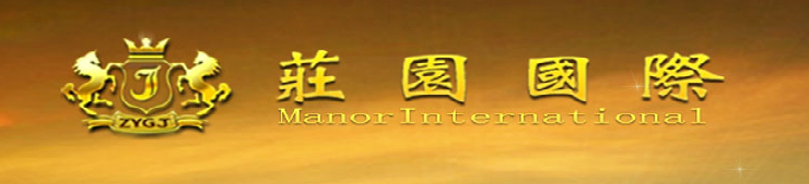 www.518zy.com庄园国际注册15368881828-- 上海润邦快士奇实业有限公司