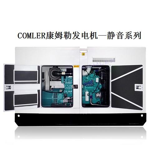 山东康姆勒直销酒店专用静音发电机-- 山东康姆勒发电机有限公司