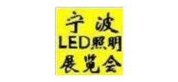 2019宁波第十三届国际LED照明展览会