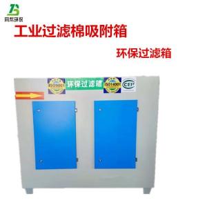 四川德阳塑料制品厂活性棉过滤吸附环保设备环保设备箱体