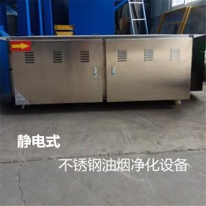 河南周口塑料橡胶厂油烟净化设备20000风量不锈钢油烟净化器