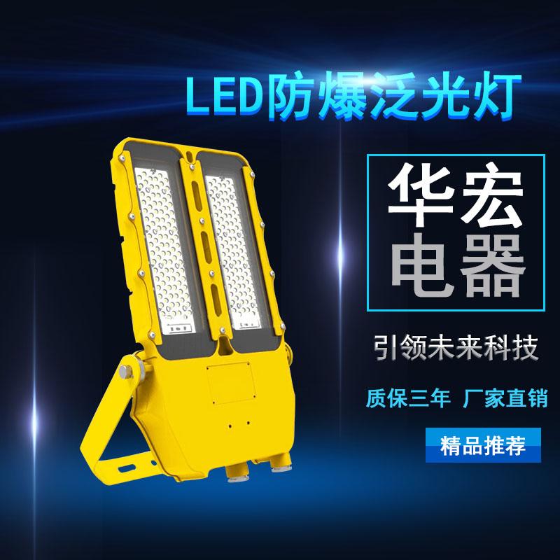 海洋王NLC9615 LED道路灯 LED防爆泛光灯-- 宜兴市华宏电器制造有限公司销售部