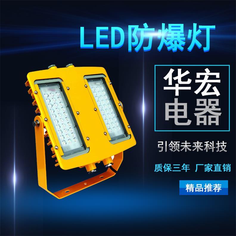 海洋王BFC8116-200W LED防爆摄像泛光灯-- 宜兴市华宏电器制造有限公司销售部