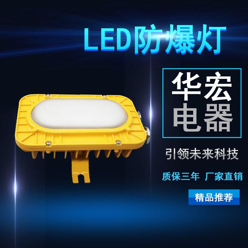 海洋王BFC8123-LED防爆泛光灯 LED泛光灯-- 宜兴市华宏电器制造有限公司销售部