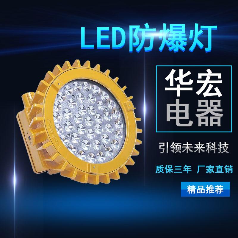 海洋王BFC8126 LED防爆泛光灯-- 宜兴市华宏电器制造有限公司销售部
