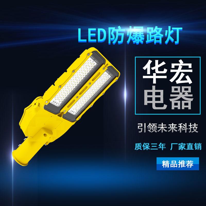 海洋王BLC8615 LED防爆路灯-- 宜兴市华宏电器制造有限公司销售部