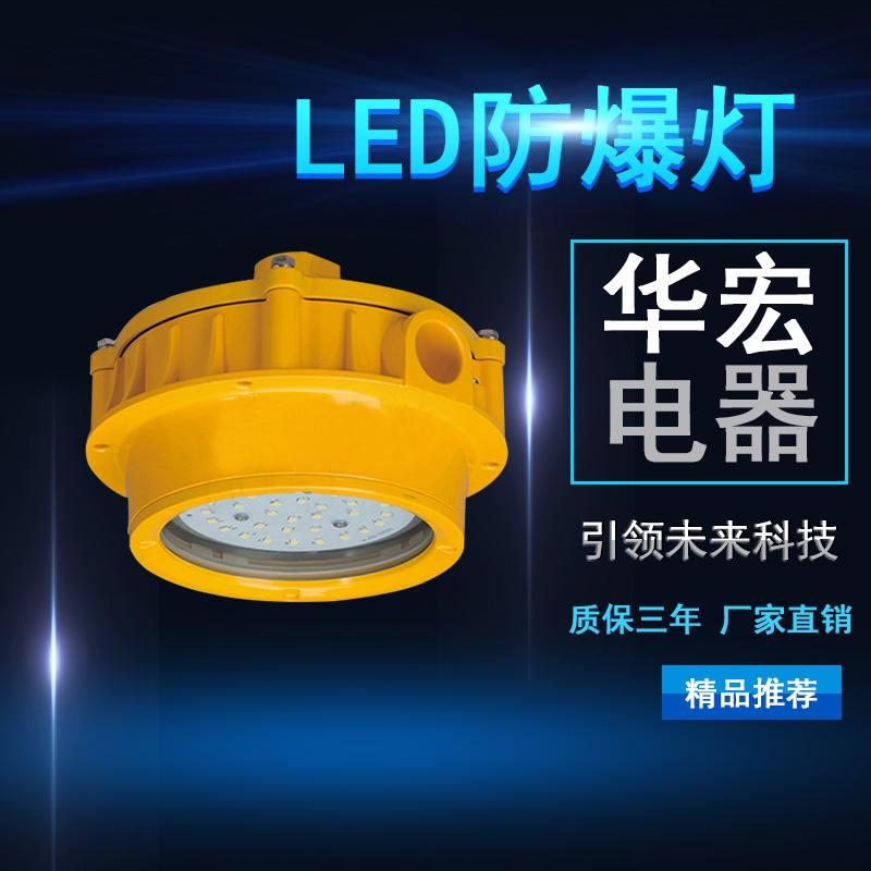 海洋王BPC8762 LED防爆平台灯-- 宜兴市华宏电器制造有限公司销售部