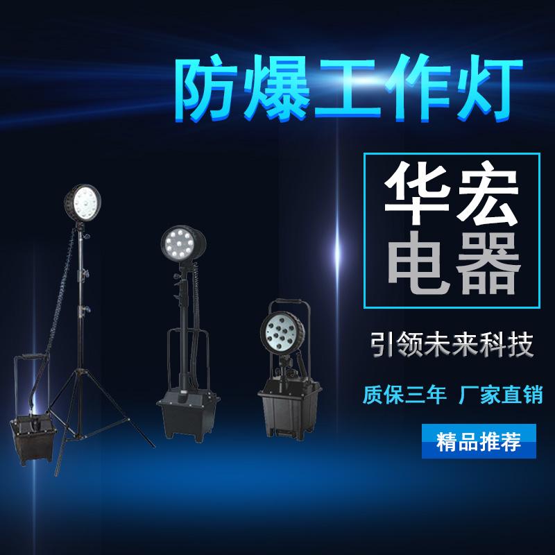 深圳海洋王 FW6102GF防爆移动探照灯-- 宜兴市华宏电器制造有限公司销售部