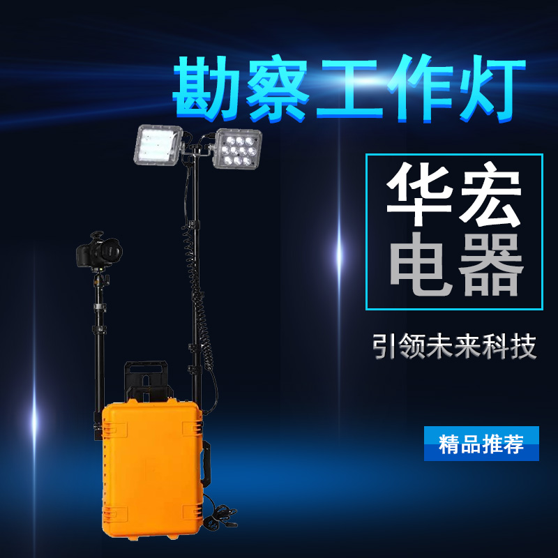 海洋王FW6108移动式多功能照明装置-- 宜兴市华宏电器制造有限公司销售部