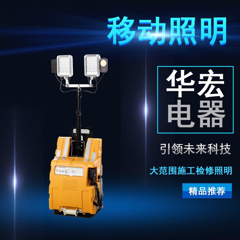 海洋王FW6218 多功能移动照明系统-- 宜兴市华宏电器制造有限公司销售部