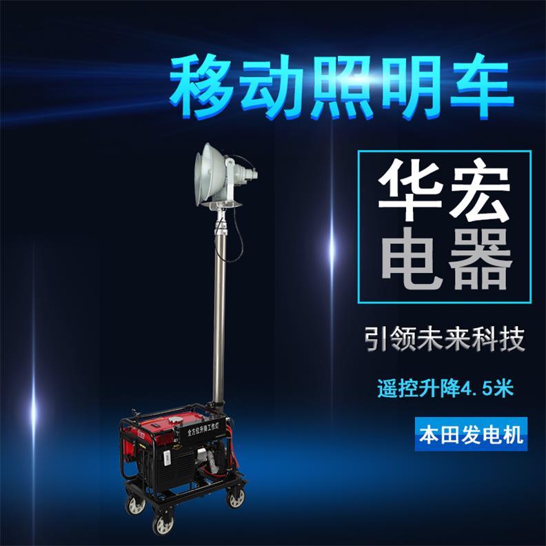 海洋王HMF963 移动照明车 移动抢修照明车-- 宜兴市华宏电器制造有限公司销售部