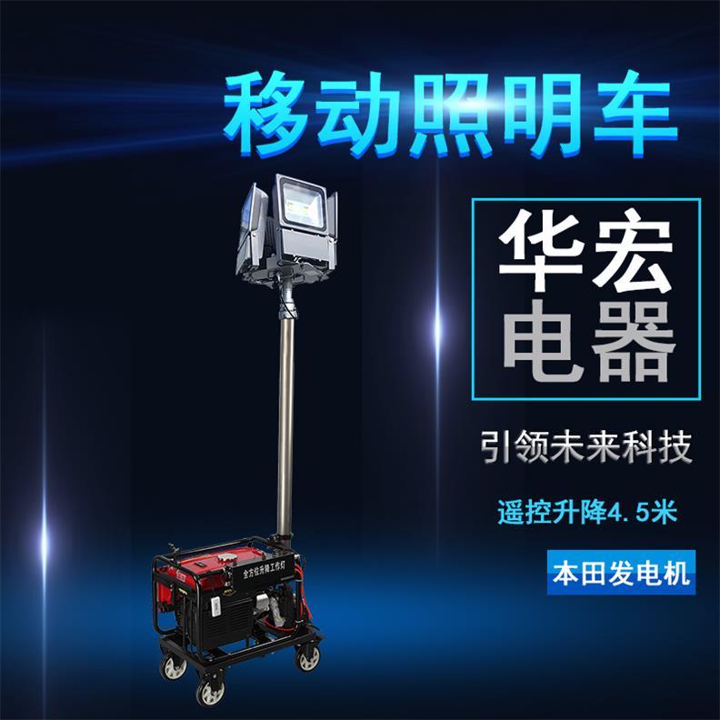 海洋王HMF965 LED移动照明车 便携式升降作业灯-- 宜兴市华宏电器制造有限公司销售部