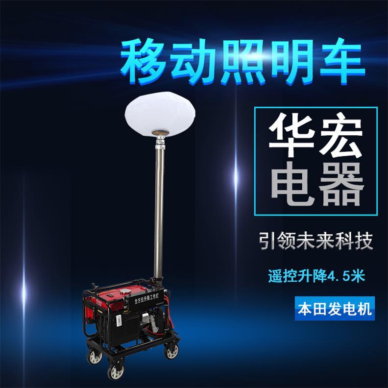 海洋王HMF967 球形月球灯 升降式照明装置-- 宜兴市华宏电器制造有限公司销售部