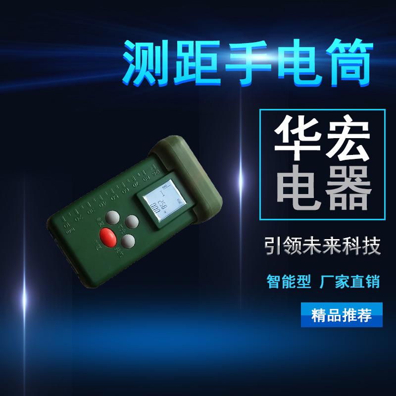 海洋王JW7628多功能强光防爆电筒-- 宜兴市华宏电器制造有限公司销售部