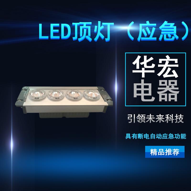 海洋王NFC9121LED顶灯 应急照明两用灯-- 宜兴市华宏电器制造有限公司销售部