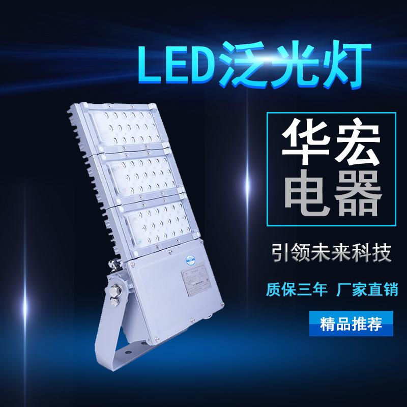 海洋王NFC9760LED泛光灯 LED投光灯-- 宜兴市华宏电器制造有限公司销售部
