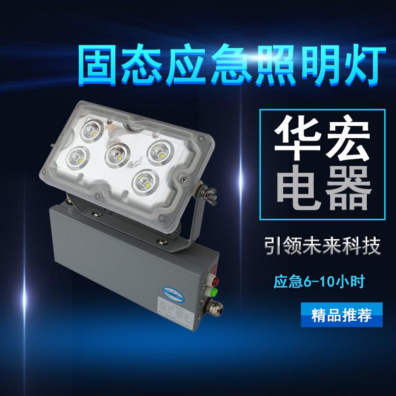 海洋王NFE9178应急顶灯 事故应急照明-- 宜兴市华宏电器制造有限公司销售部