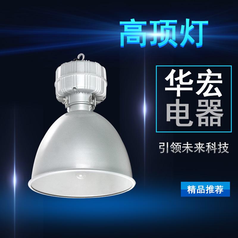 海洋王NGC9810高顶灯 场馆照明灯具-- 宜兴市华宏电器制造有限公司销售部