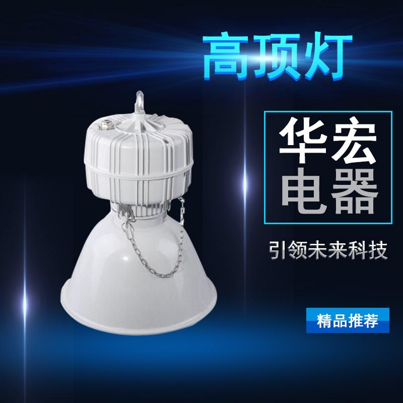 海洋王NGC9821高顶灯 工矿灯具-- 宜兴市华宏电器制造有限公司销售部