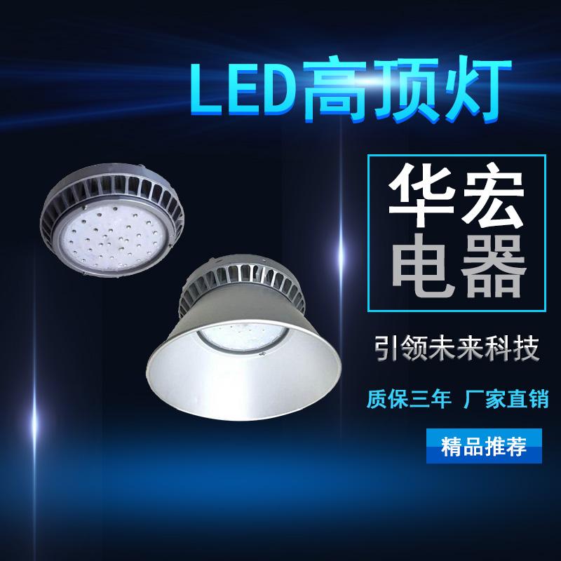海洋王NGC9822 LED高顶灯 LED工厂灯-- 宜兴市华宏电器制造有限公司销售部