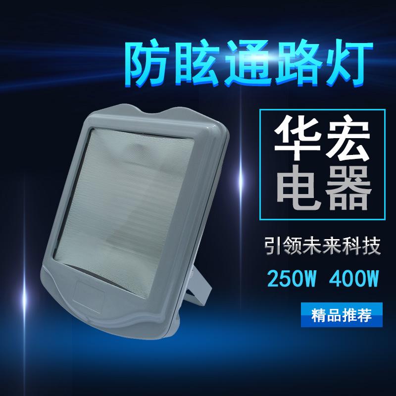海洋王NSC9700防眩通路灯 泛光灯-- 宜兴市华宏电器制造有限公司销售部