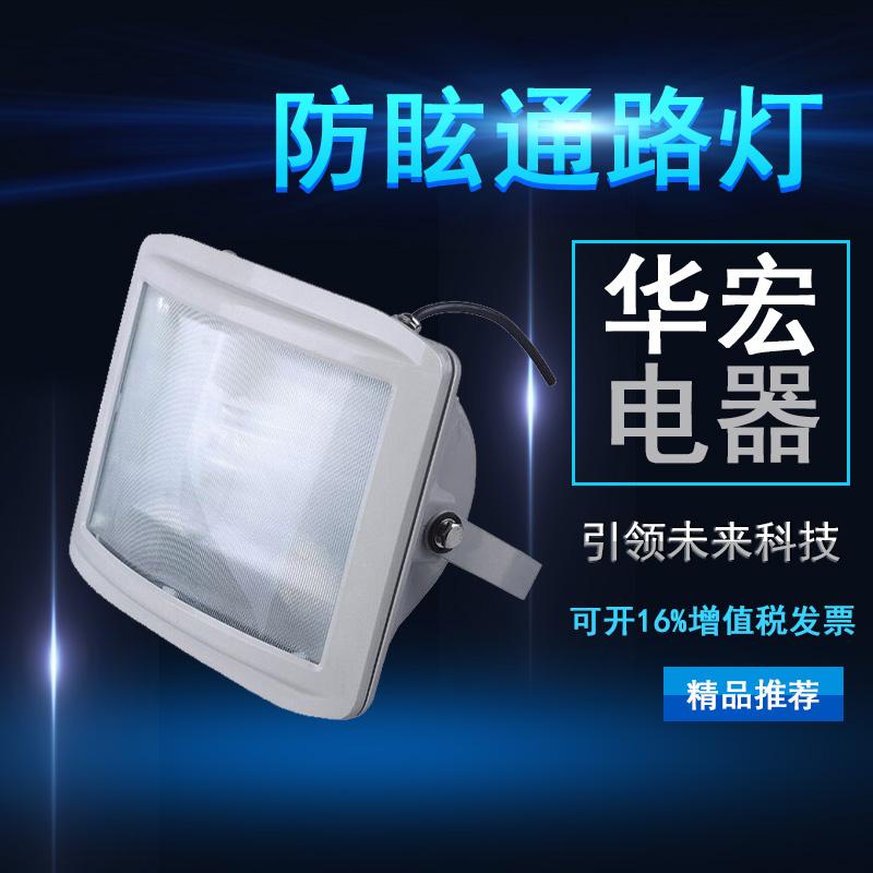 海洋王NSC9720通路灯 防眩通路灯 应急通路灯-- 宜兴市华宏电器制造有限公司销售部